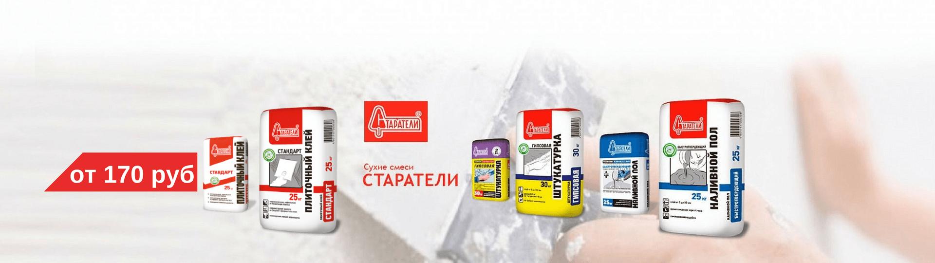 Спартак строительные материалы слободской строительные материалы команда